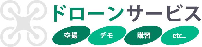 野村建設工業株式会社 ドローンサービス