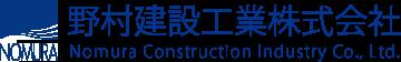 野村建設工業株式会社 鹿児島県阿久根市